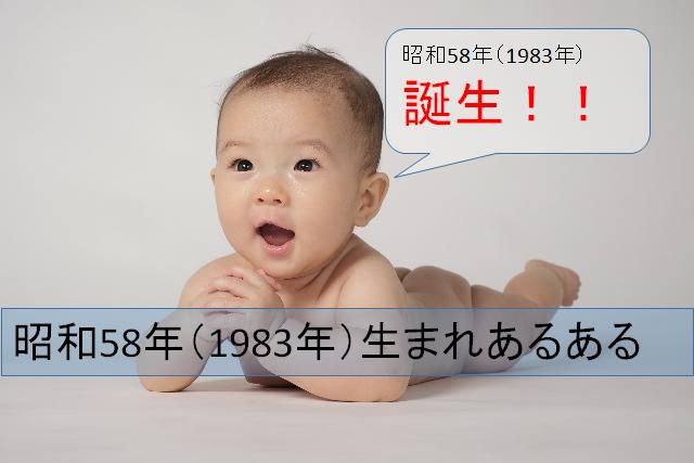 昭和 58 年 生まれ 何 歳