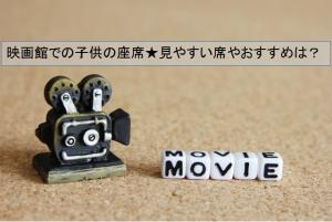 映画館での子供の座席★見やすい席やおすすめは?