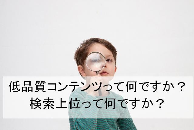 虫眼鏡少年