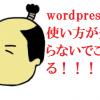 私はwordpressの使い方が分からない・・・分からないんだぁぁぁぁー!