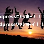 wordpress(ワードプレス)メリットデメリット