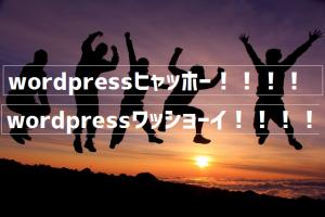 wordpress(ワードプレス)でホームページを作る9つのメリットと、3つのデメリットとは