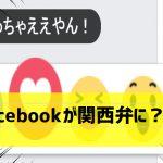 Facebook 関西弁
