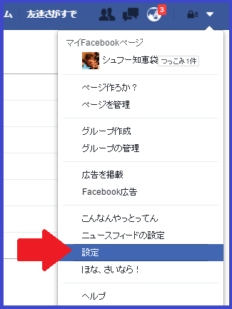 Facebook関西弁