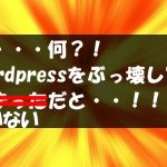Wordpress 壊れた