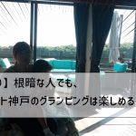 ネスタリゾート神戸のグランピング
