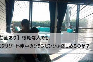 【動画あり】ネスタリゾート神戸のグランピング、ブログレポ!ペットや持ち込み持ち物情報