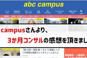 【ブログコンサルの感想】abc campusさん