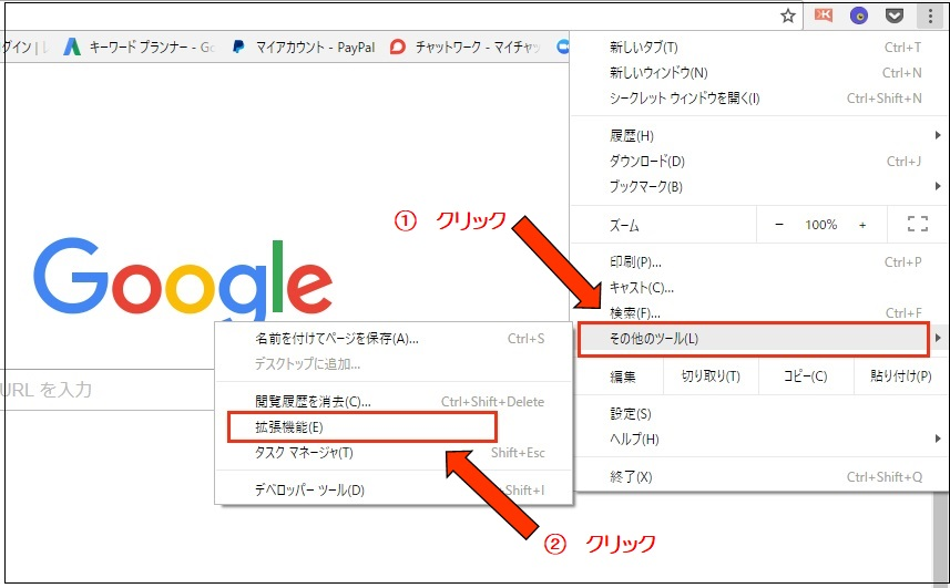 Googlechrome拡張機能