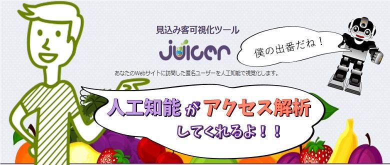 juicerの使い方説明