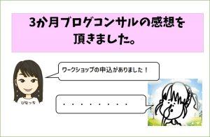 3か月ブログコンサルの感想を頂きました『ブログの書き方に自信が持てない!』直子さんは一体どうなったのか?