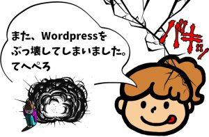 また、WordPressをぶっ壊してしまいました