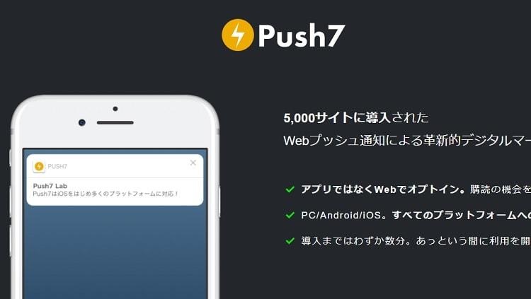 Push7設定方法