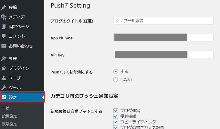 Push7設定