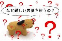 【なぜ難しい言葉を使うの?】知識がある人ほど、簡単に分かりやすい解説が出来る!