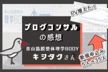 ブログ集客コンサルの感想(治療院)|申込み件数大幅UP!【青山筋膜整体・理学BODYの木城拓也さん】