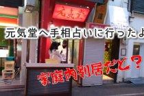 【大阪】元気堂で手相占い!評判通りの結果と『家庭内別居?!』