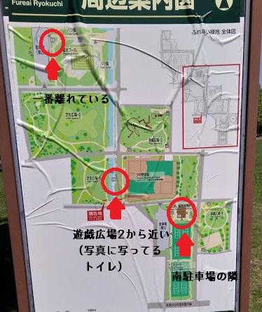 ふれあい緑地公園トイレ