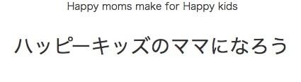 ハッピーキッズのママになろうさまのトップページ