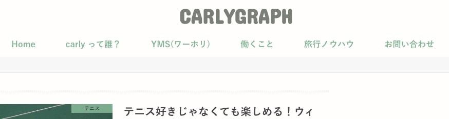 CARLYGRAPH___英国好きのフリーライターさんトップページ