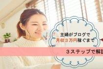 主婦がブログで月3万円の収入を得る方法?!3ステップで確実に稼げる方法とは?