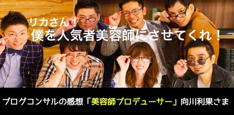 美容師プロデューサー向川利果さん