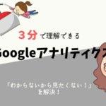 【わからないから見たくない!を解決】3分でわかるGoogleアナリティクス