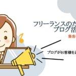 フリーランスがブログをやらないでどうする!【集客の自動化ができると長期的に楽!】