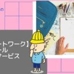 リモートワークに役立つツール・サービス『在宅仕事歴8年の主婦おすすめ!』
