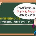 【小学生の家庭学習】オンライン学習動画、教材おすすめランキング「比較してみた!」