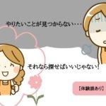 【体験談あり】主婦はやりがいがない?やりたいことを見つける方法