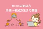 Remoの始め方〜手順から参加方法まで
