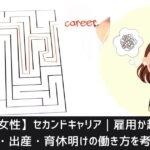 【30代女性】セカンドキャリア|雇用か起業か?結婚・出産・育休明けの働き方を考えよう