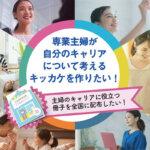"<span class=""title"">本日(9/20)20:00〜クラファンスタートいたします!</span>"